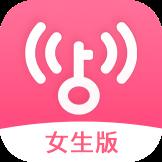 wifi万能钥匙女生版(有福利哦)