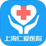 上海仁爱医院手机客户端