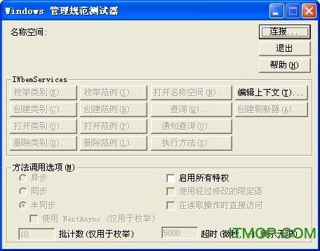 wbemtest.exe(系统管理规范测试器) 绿色中文免费版 0