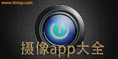 摄像app
