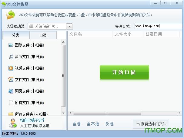 360文件恢复器独立版 v1.0.0.1003 绿色版 0