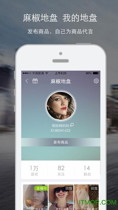 嘛椒直播app(黄鳝琪琪视频) v1.0 安卓福利版2