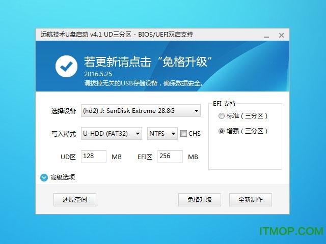 远航技术U盘启动 v8.3 Win10PE 2020.5.1 官方安装免费版 0