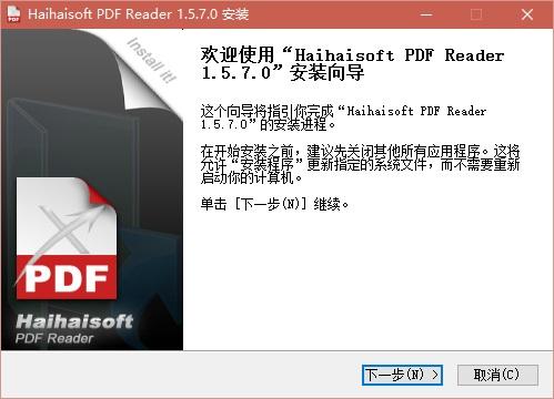 海海软件PDF阅读器 v1.5.1.0 官方免费版 0