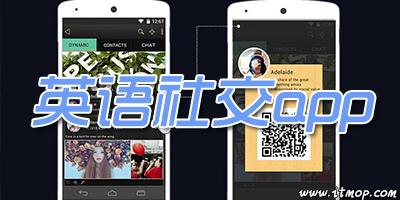 英语社交app