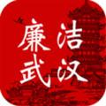 武汉纪委客户端苹果手机版