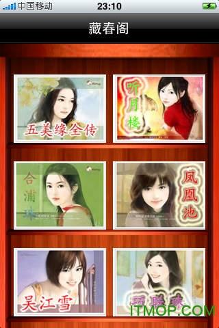 藏春阁电子杂志pdf v1.0 官方版 0
