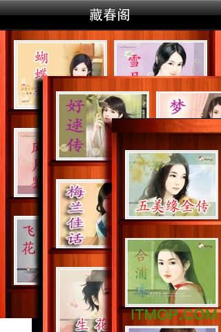 藏春阁电子杂志pdf v1.0 官方版 1