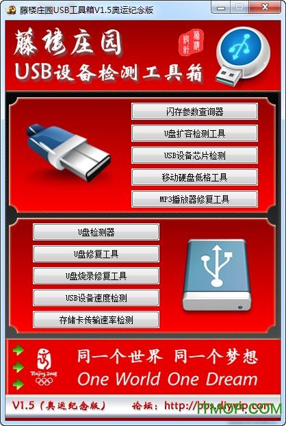 万能u盘修复工具 v1.5 绿色版_USB工具 0