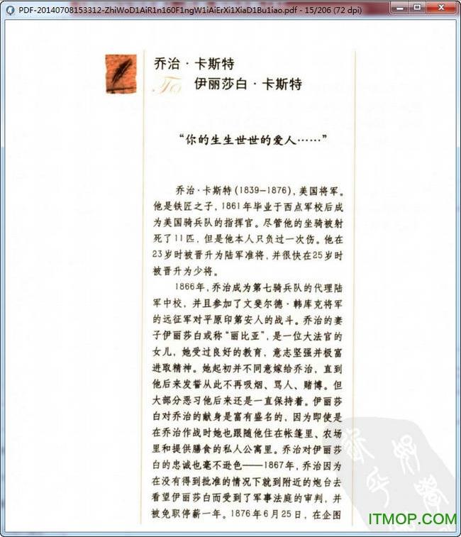 MuPDF阅读器 (最快的PDF阅读器) v1.6 官方版 0