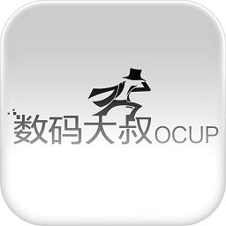 数码大叔Ocup