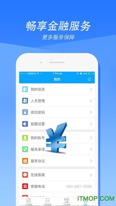 惠下单经销商版iphone版 v1.9.25 苹果版 2