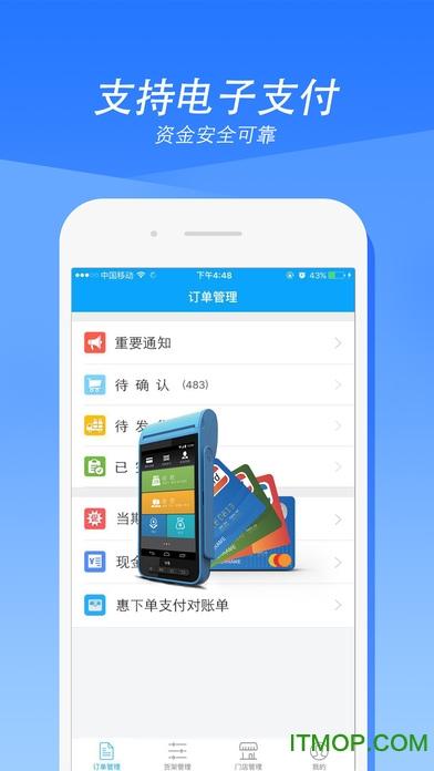 惠下单经销商版iphone版 v1.9.25 苹果版 3