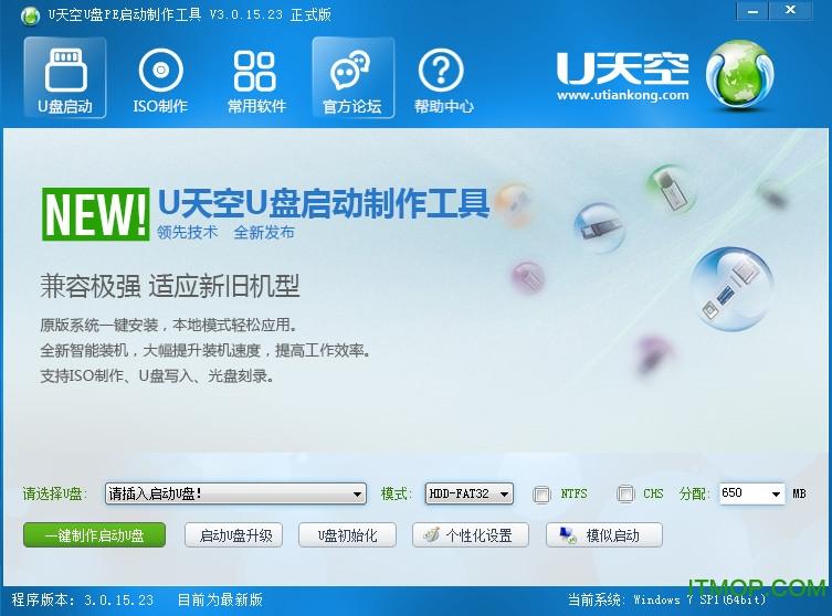 U天空U�PPE��颖P制作助手 v3.0.15.23 官方最新版 0
