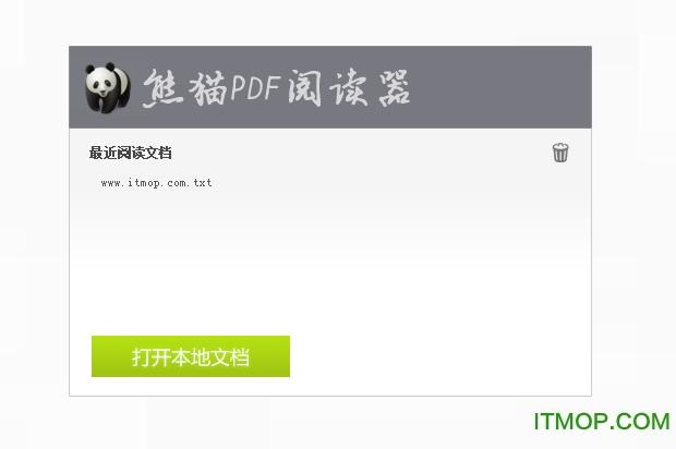 熊猫PDF阅读器 v1.3.0.1 官方最新版 0