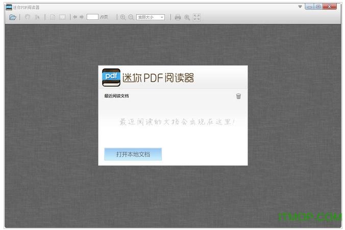 迷你PDF阅读器 v2.16.9.5 绿色版 0