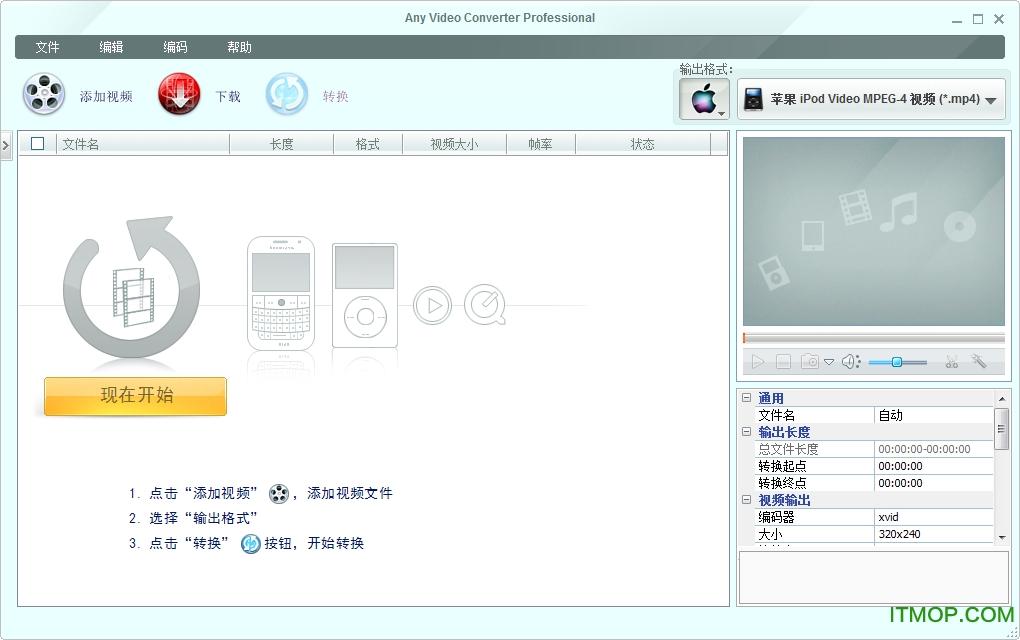Any Video Converter Professional(��l�D�Q器) v7.0.0 中文版 0