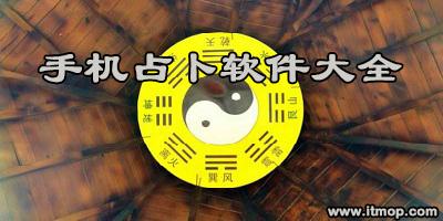 占卜app