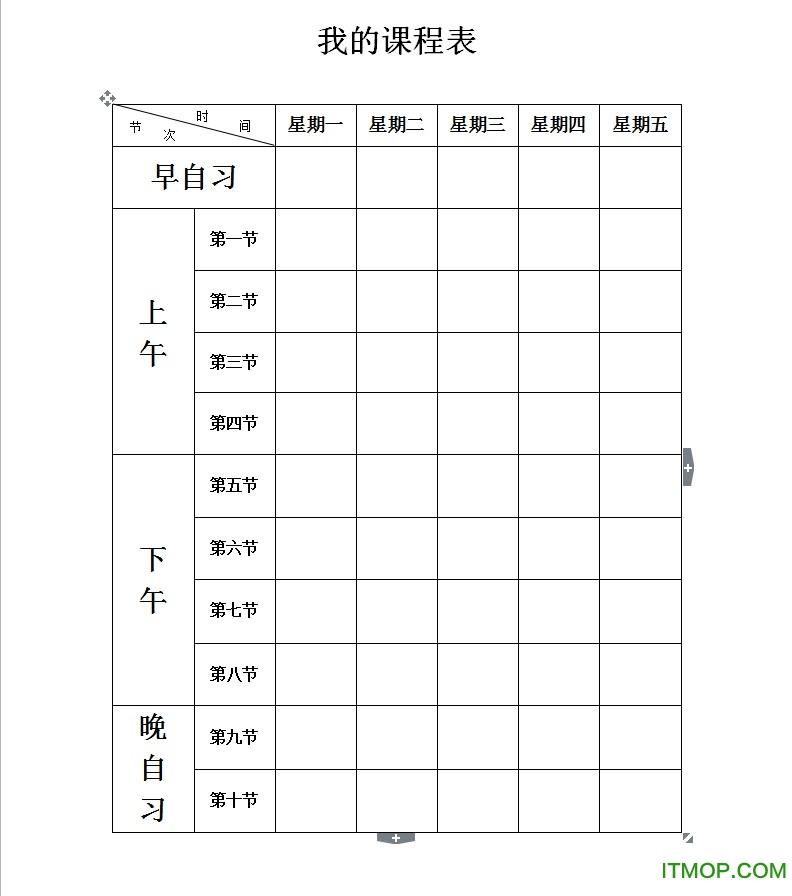 �n程表模板表格(�m用小/中/大�W) word免�M版 0