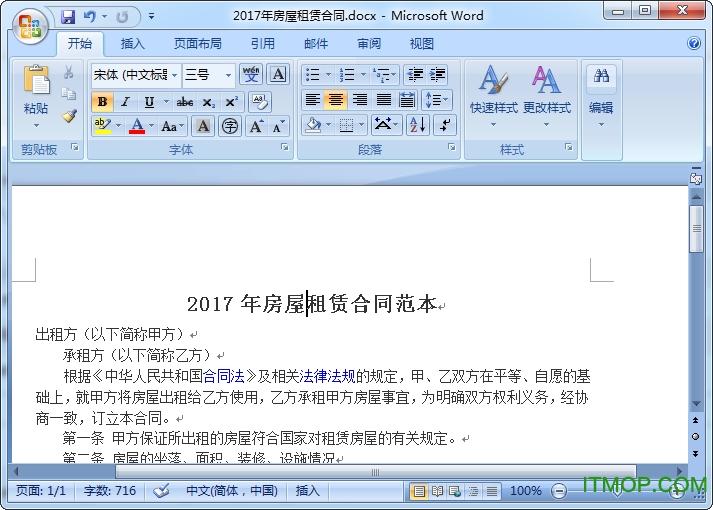 2017年房屋租赁合同 word免费版 0