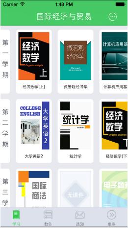 青书(西北工业版) v16.11.1 官网安卓版1