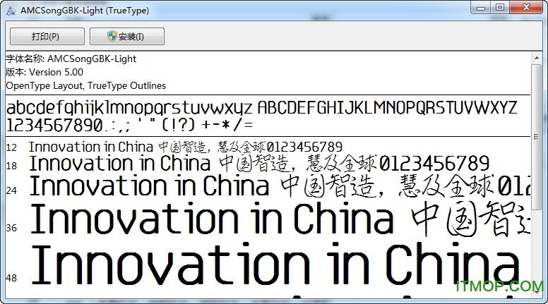 庞中华行楷字体ttf