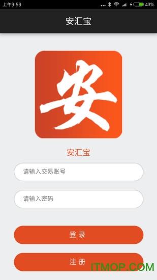 安汇宝手机版 v1.7 安卓版1