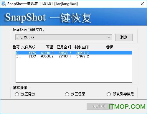 一键恢复备份软件SnapShot