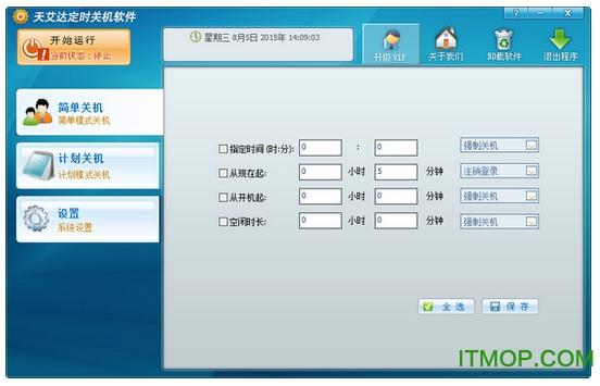 自动关机软件 v2.0.0.29 绿色最新版 0