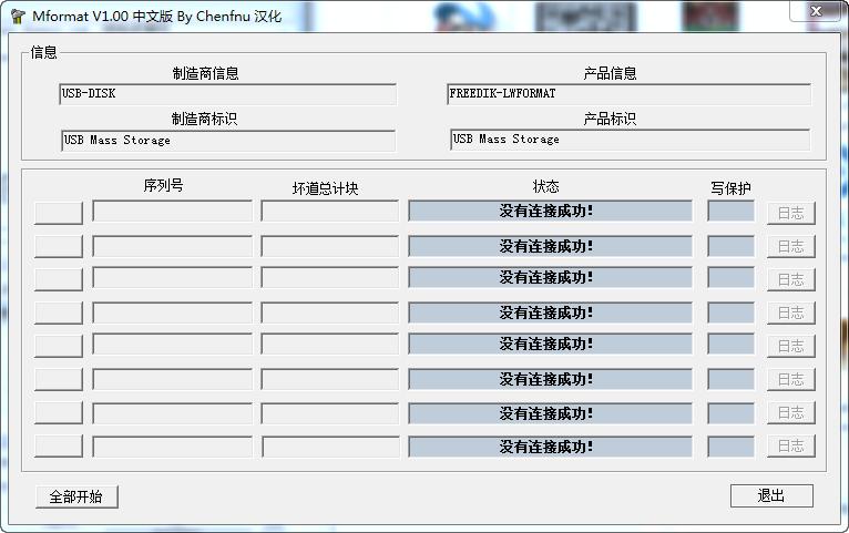 Mformatu盘修复工具 v1.0 中文版 0
