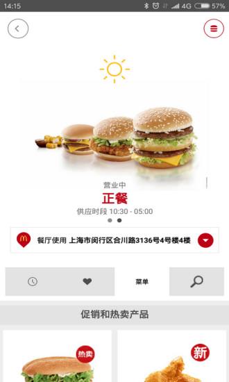 麦当劳Pro v5.6.0.0 安卓版1