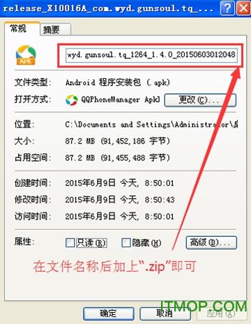 修改GPK文件格式