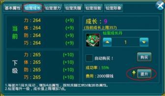 梦幻神界九游版