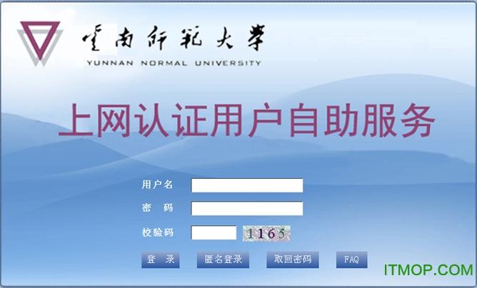 云南师范大学上网认证客户端