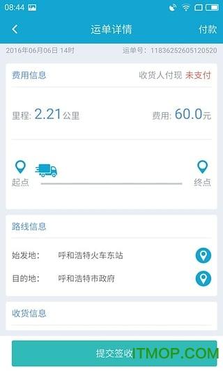 蒙A货的司机端app v1.4.6 安卓手机版0