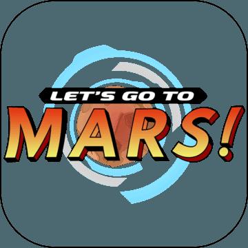 让我们去火星吧中文破解版(Let's go to Mars)