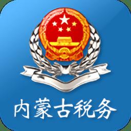 内蒙古电子税务局