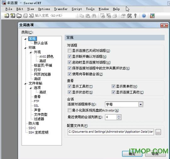 securecrt汉化包 v7.3.4 绿色免费版 0
