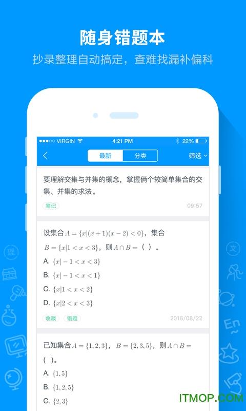 猿题库苹果版 v8.8.0 iphone版 0