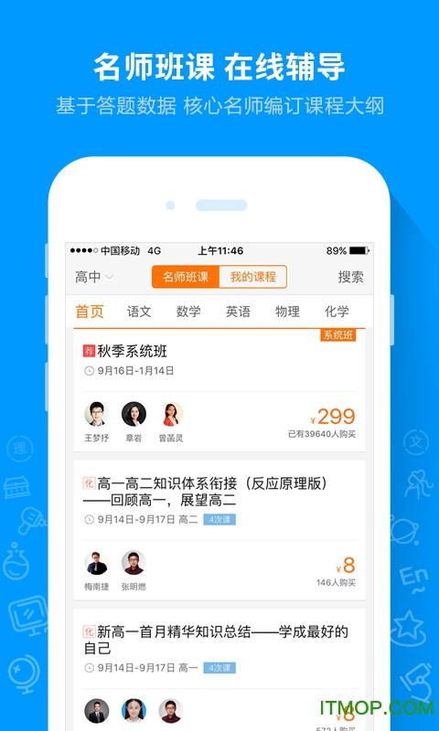 猿题库苹果版 v8.8.0 iphone版 2