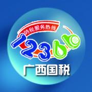 广西国税12366