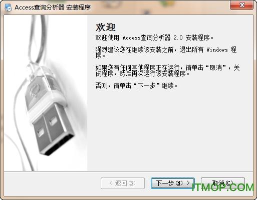 Access数据库查询分析器 v2.4 免费中文版 0