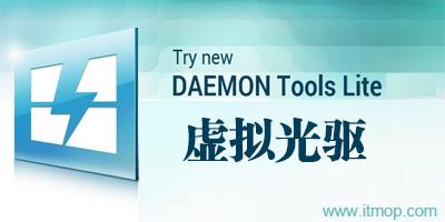 daemon tools汉化破解版_daemon tools lite激活码_DAEMONTool官网
