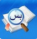 歌木斯智能阿拉伯�Z�入法