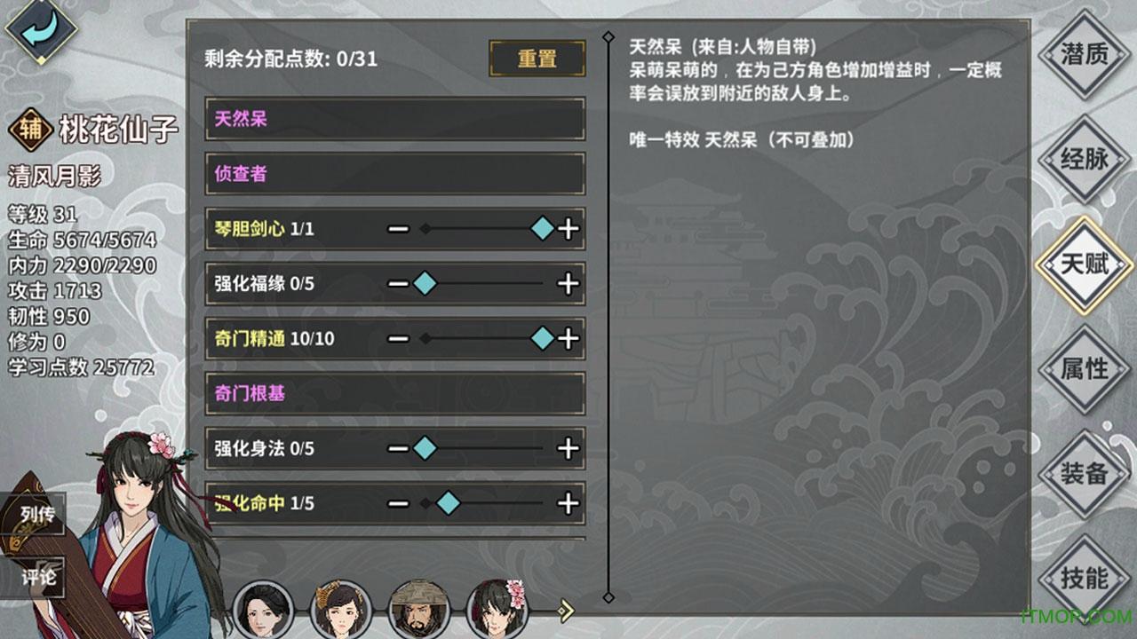 江湖X汉家江湖游戏 v1.2.1 官网安卓版 1