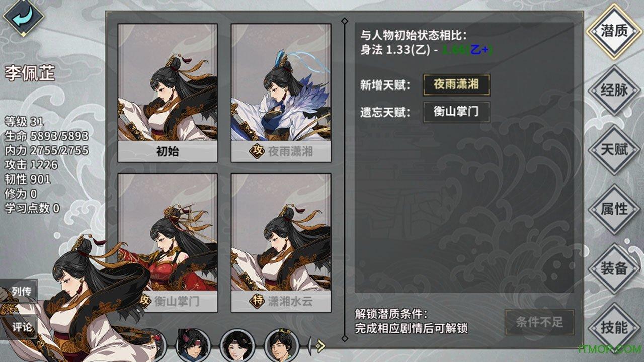 江湖X汉家江湖游戏 v1.2.1 官网安卓版 2