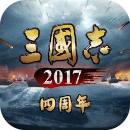 小米三国志2017手游