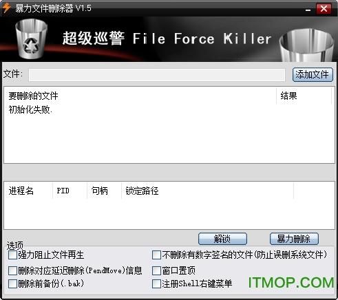 超级巡警文件暴力删除工具 v1.5 中文绿色版 0