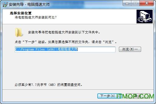 电脑提速大师 v4.0.1 最新版 0