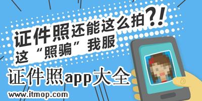 �C件照app